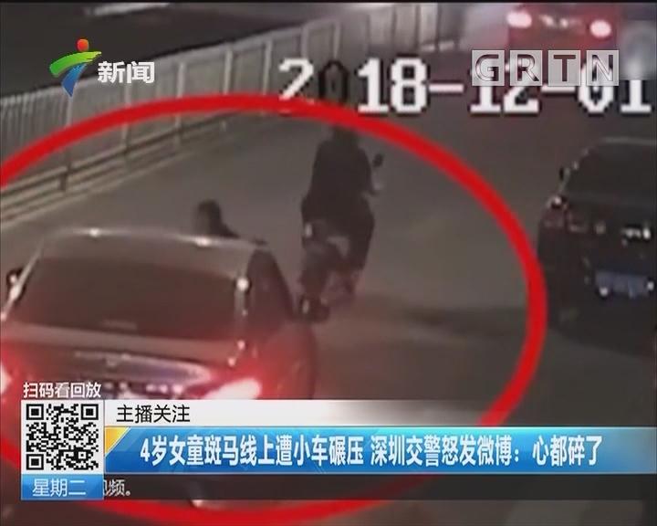 4岁女童斑马线上遭小车碾压 深圳交警怒发微博:心都碎了