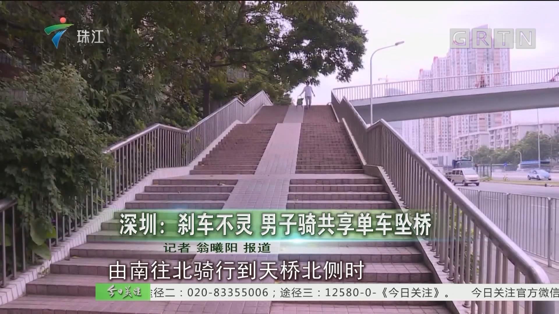 深圳:刹车不灵 男子骑共享单车坠桥