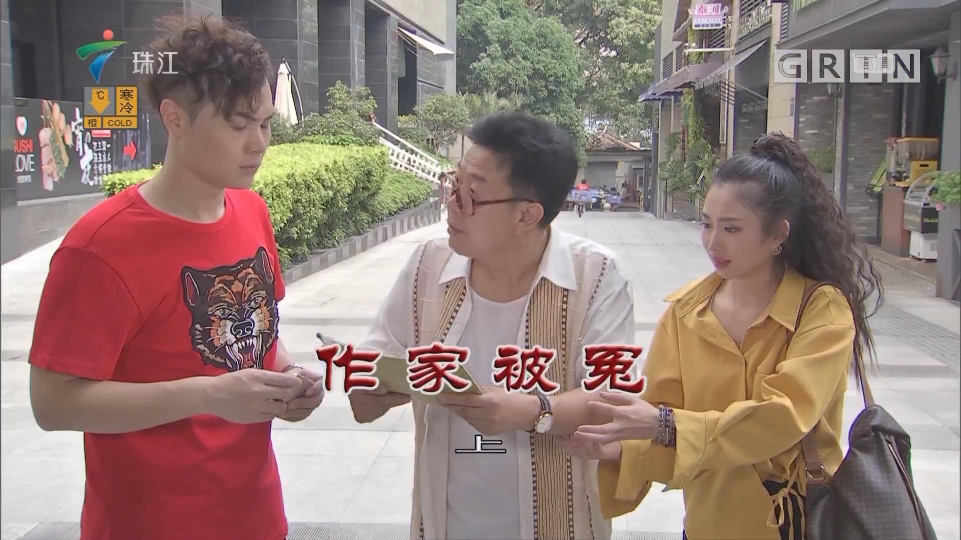 [HD][2018-12-29]外来媳妇本地郎:作家被冤(上)