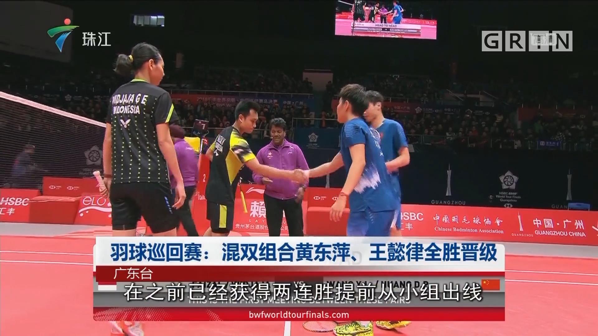 羽球巡回赛:混双组合黄东萍、王懿律全胜晋级