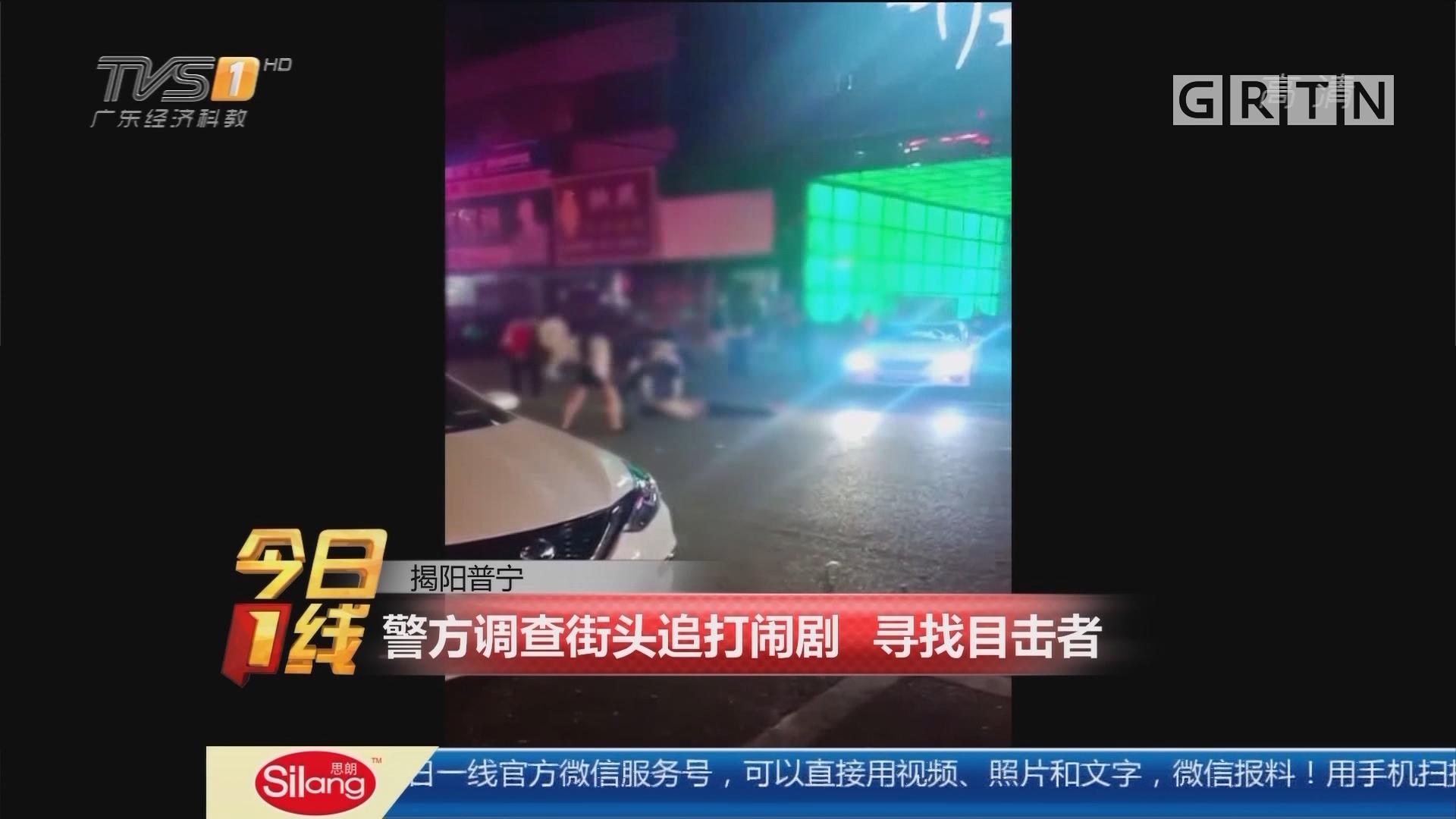 揭阳普宁:警方调查街头追打闹剧 寻找目击者
