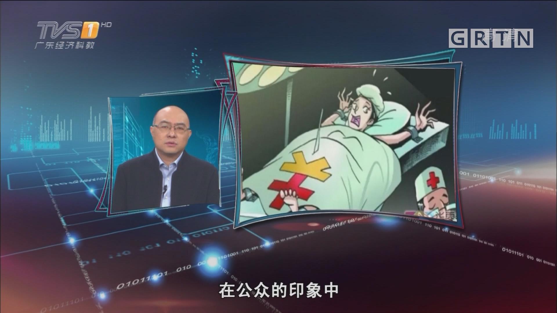 [HD][2018-12-11]马后炮:整顿手术台上加价收费连环套 执法不妨祭出组合拳