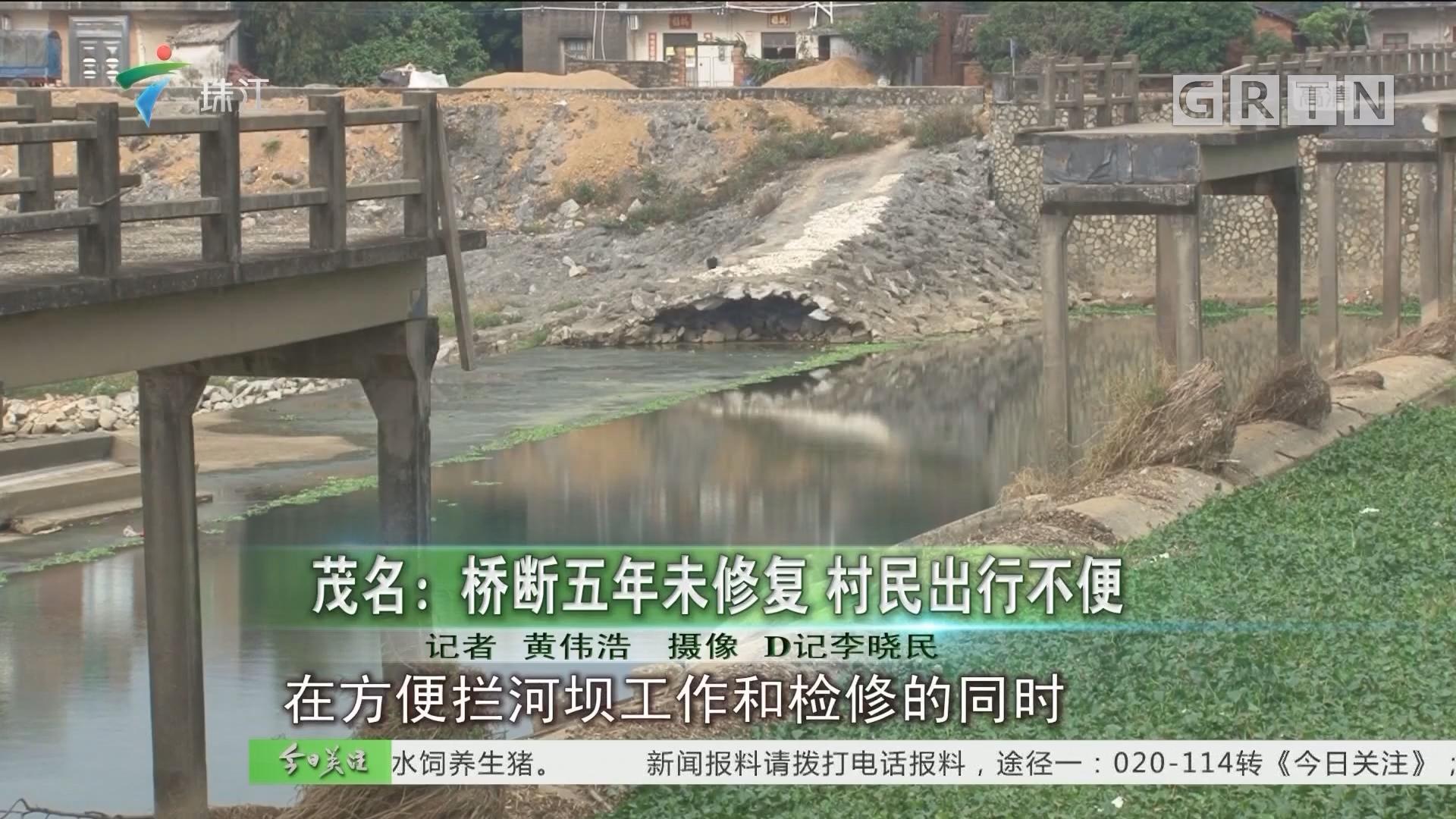 茂名:桥断五年未修复 村民出行不便