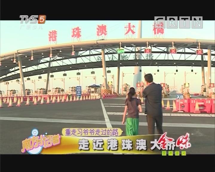 [2018-12-26]南方小记者:重走习爷爷走过的路:走近港珠澳大桥