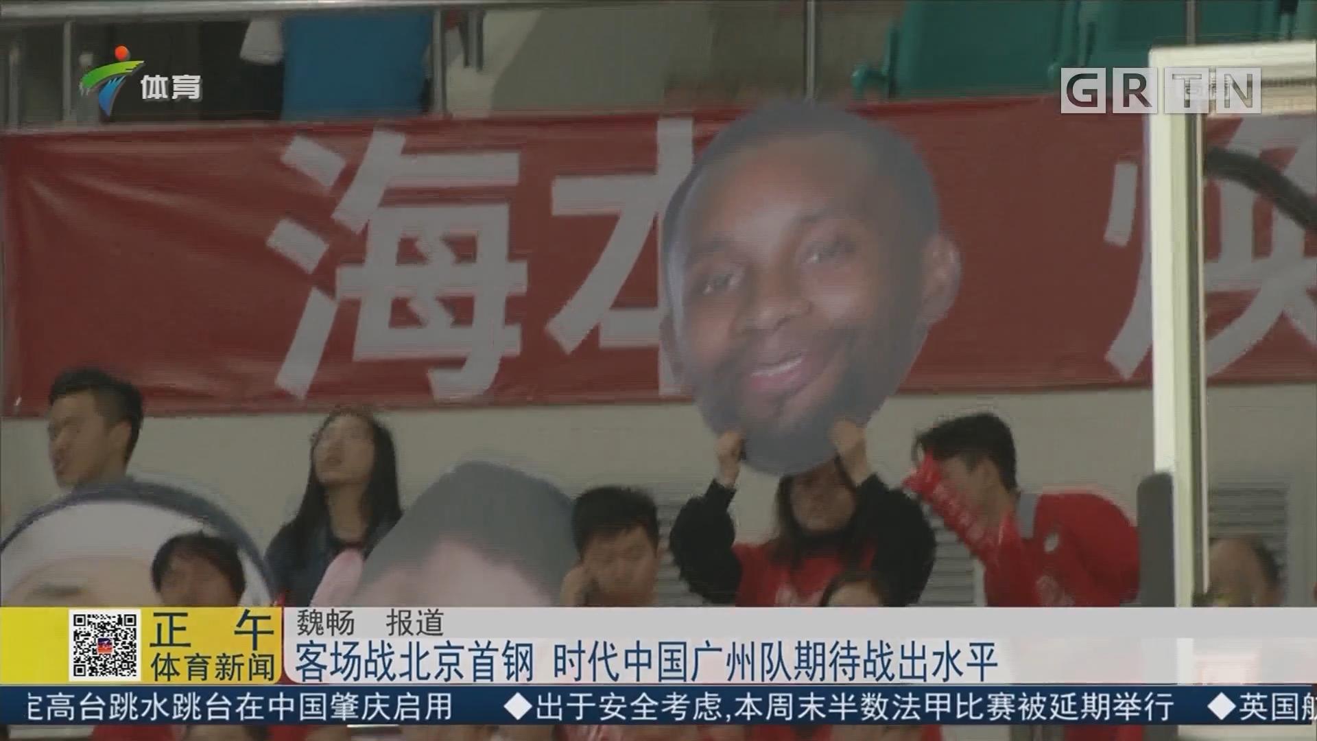 客场战北京首钢 时代中国广州队期待战出水平