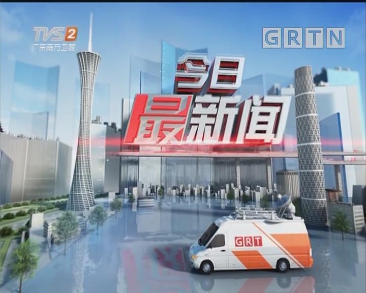 """[2018-12-14]今日最新闻:广州大桥:广州大桥最""""难过""""桥底 人车齐""""中头奖"""""""