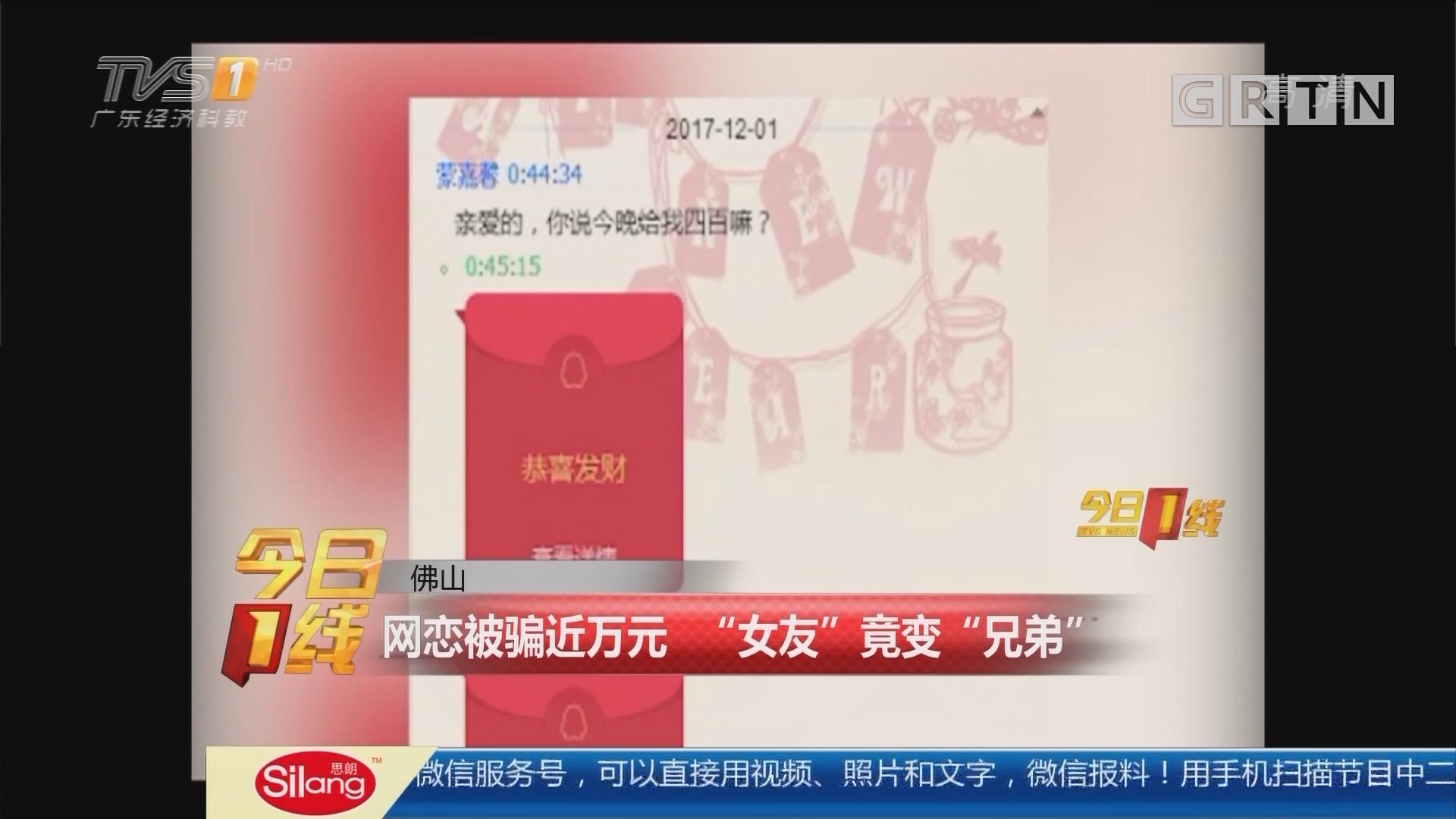 """佛山:网恋被骗近万元 """"女友""""竟变""""兄弟"""""""