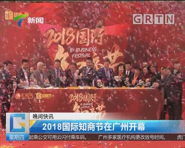 2018国际知商节在广州开幕