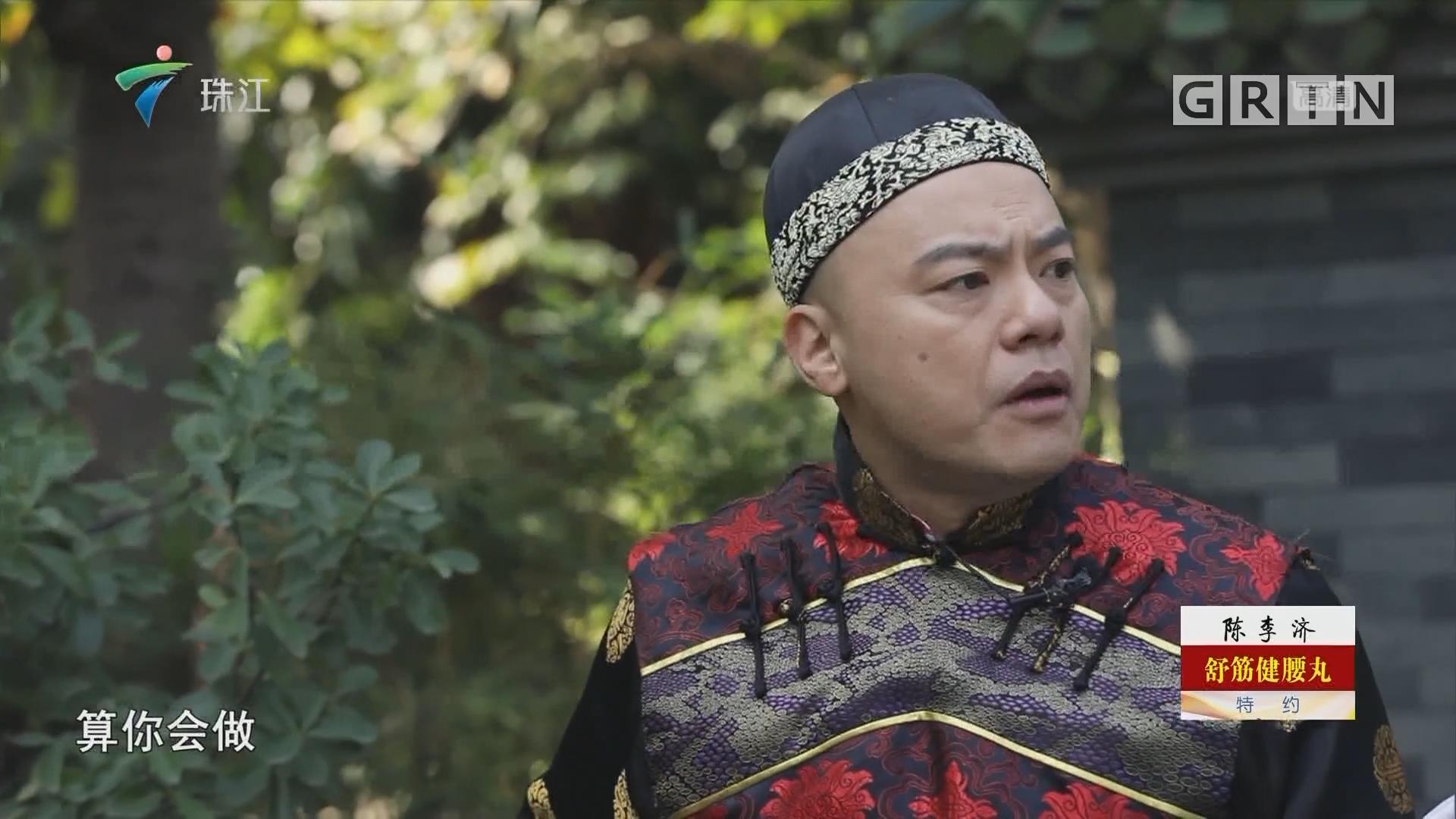 [HD][2018-12-02]粤韵风华