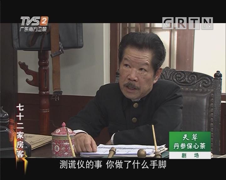 [2018-12-01]七十二家房客:千慌百计