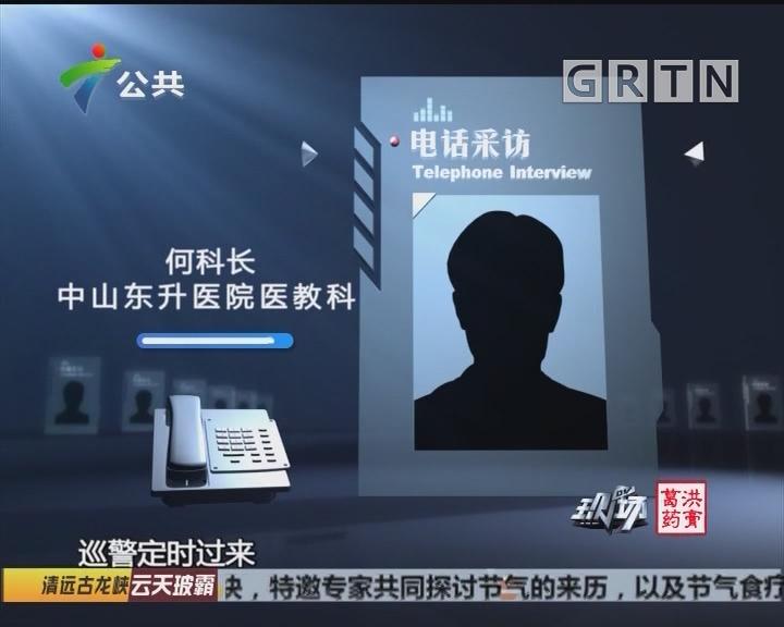 中山:男子醉酒大闹医院 被行政拘留