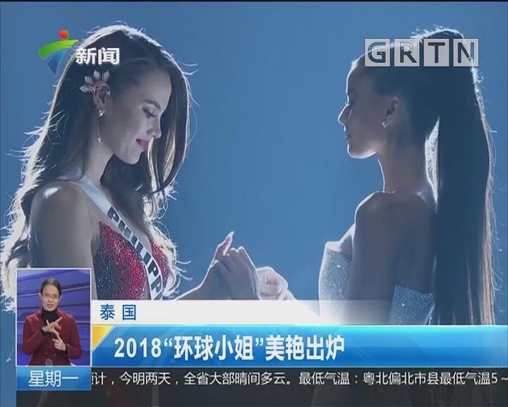 """泰国:2018""""环球小姐""""美艳出炉"""
