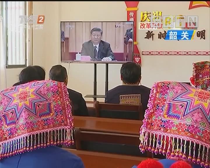 广东各地:干部群众收听收看庆祝改革开放40周年大会