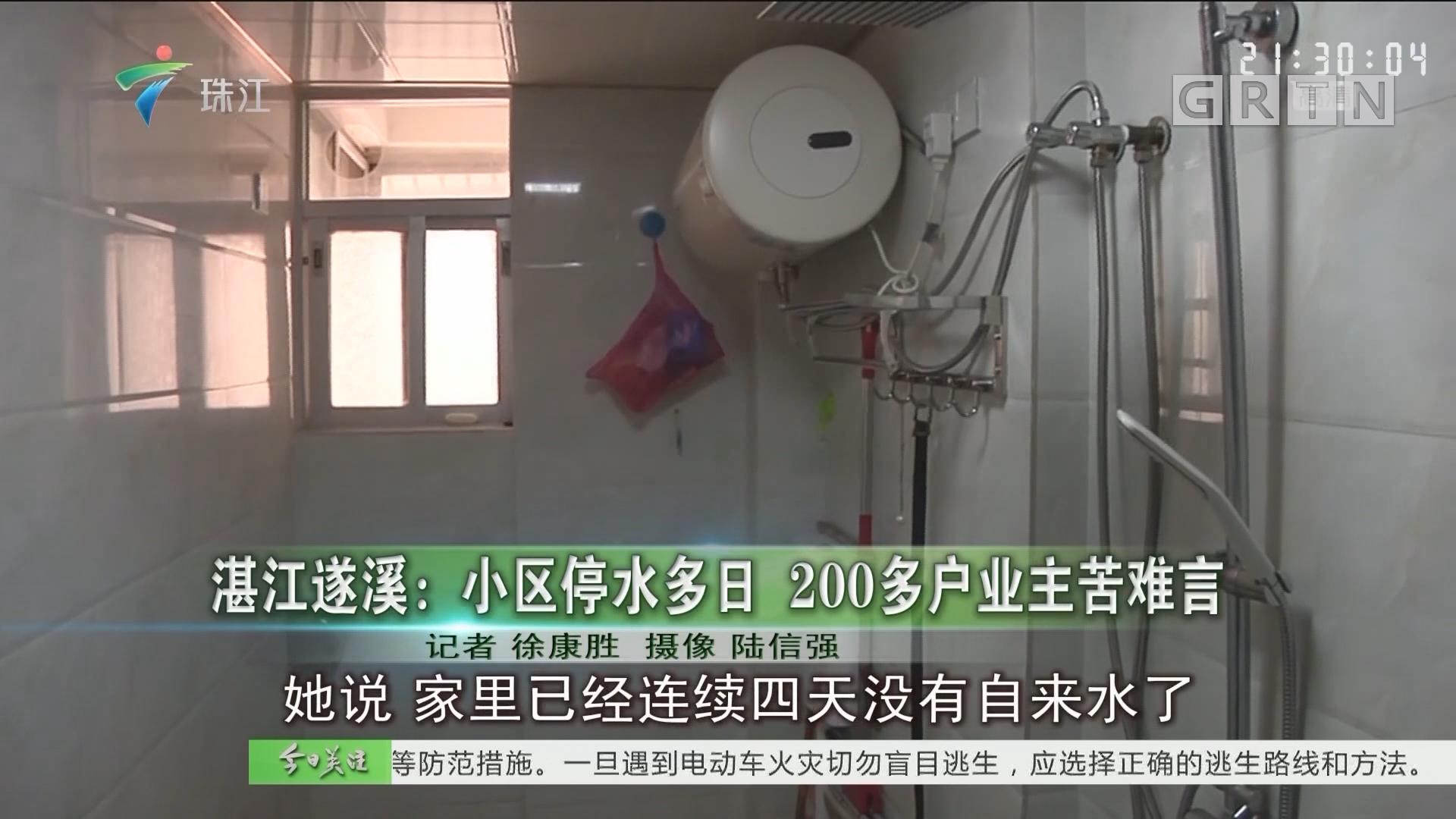 湛江遂溪:小区停水多日 200多户业主苦难言
