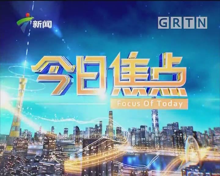 [2018-12-11]今日焦点:广州:获取倒卖个人信息47万条 团伙被判刑