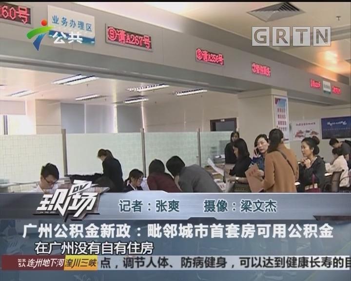 广州公积金新政:毗邻城市首套房可用公积金