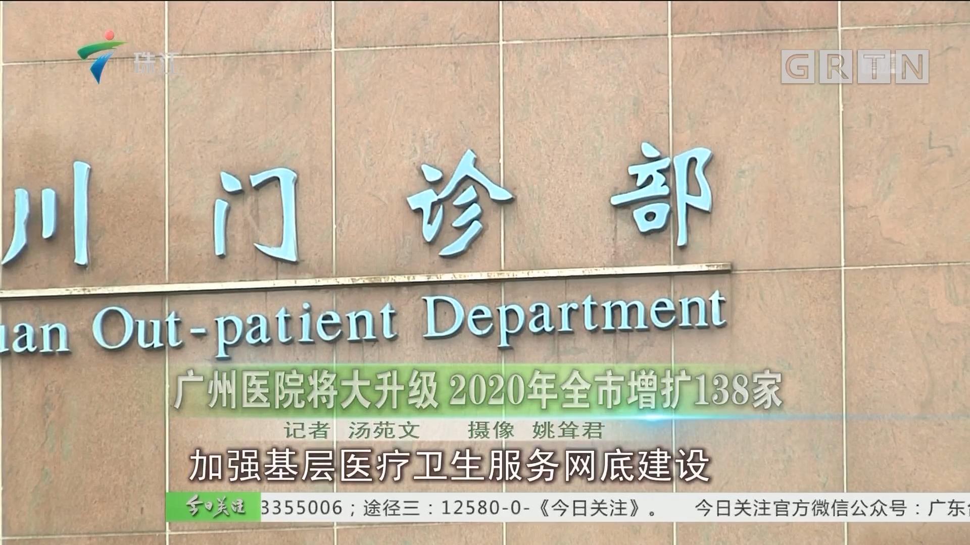 广州医院将大升级 2020年全市增扩138家