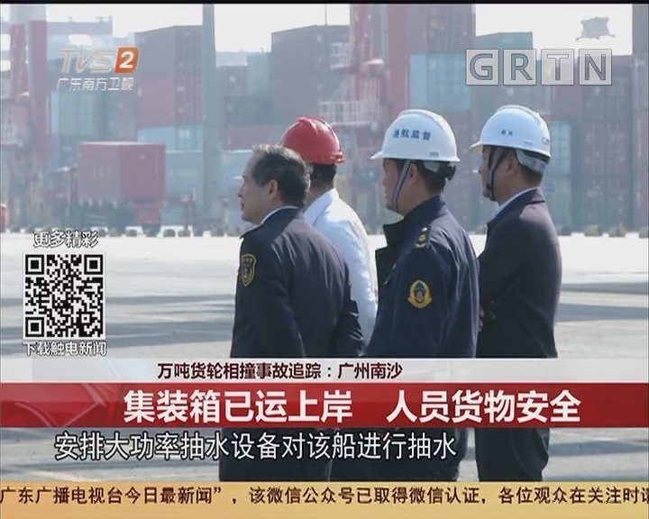 万吨货轮相撞事故追踪:广州南沙 集装箱已运上岸 人员货物安全