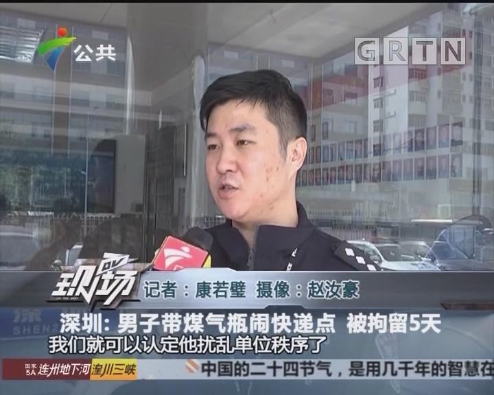 深圳:男子带煤气瓶闹快递点 被拘留5天