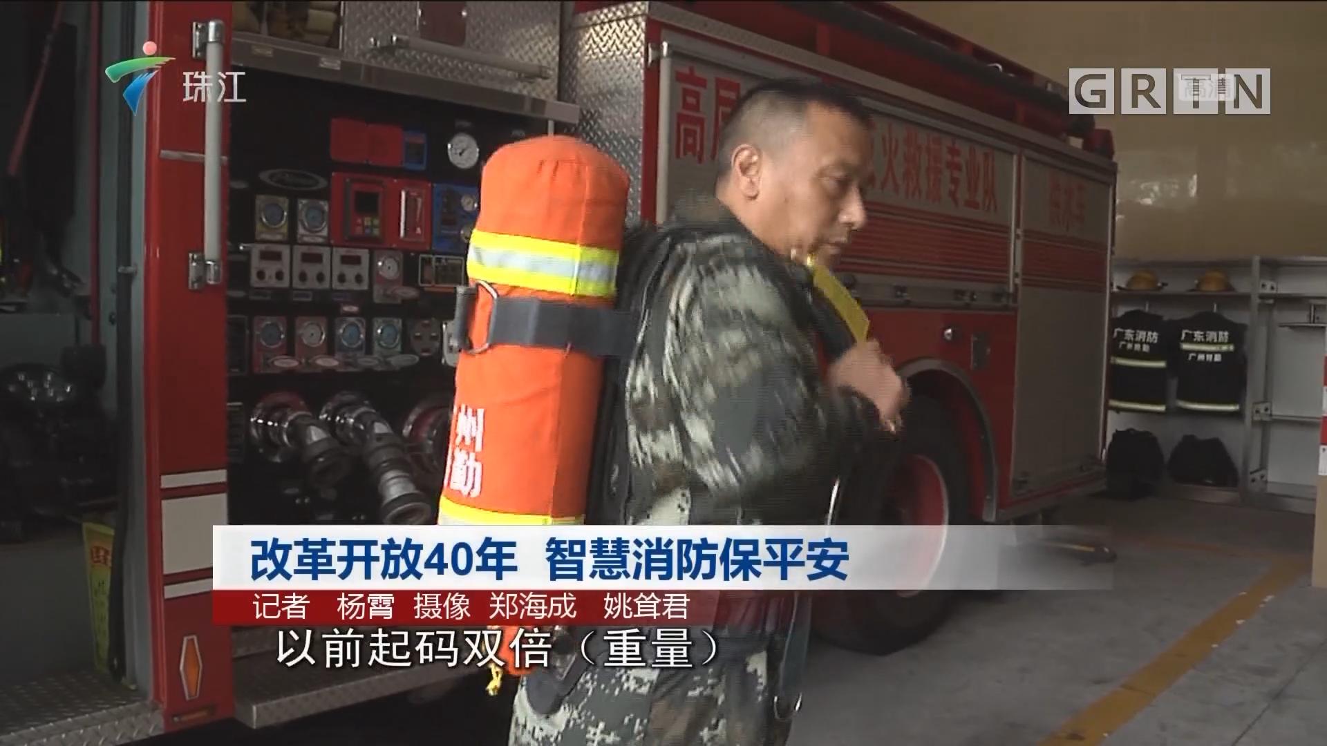 改革开放40年 智慧消防保平安