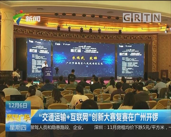 """""""交通运输+互联网""""创新大赛复赛在广州开锣"""