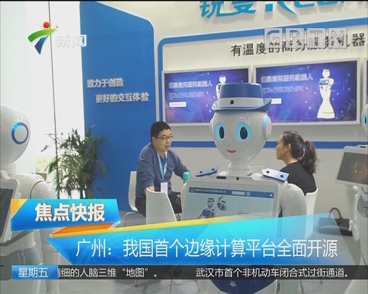 广州:我国首个边缘计算平台全面开源