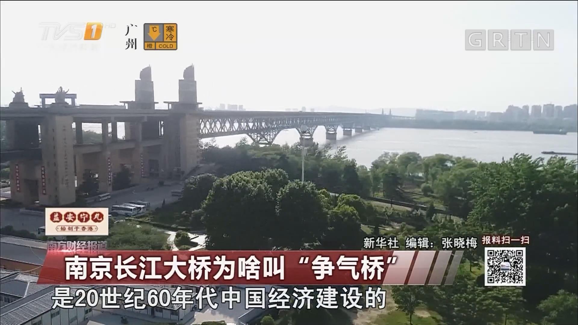 """南京长江大桥为啥叫""""争气桥"""""""