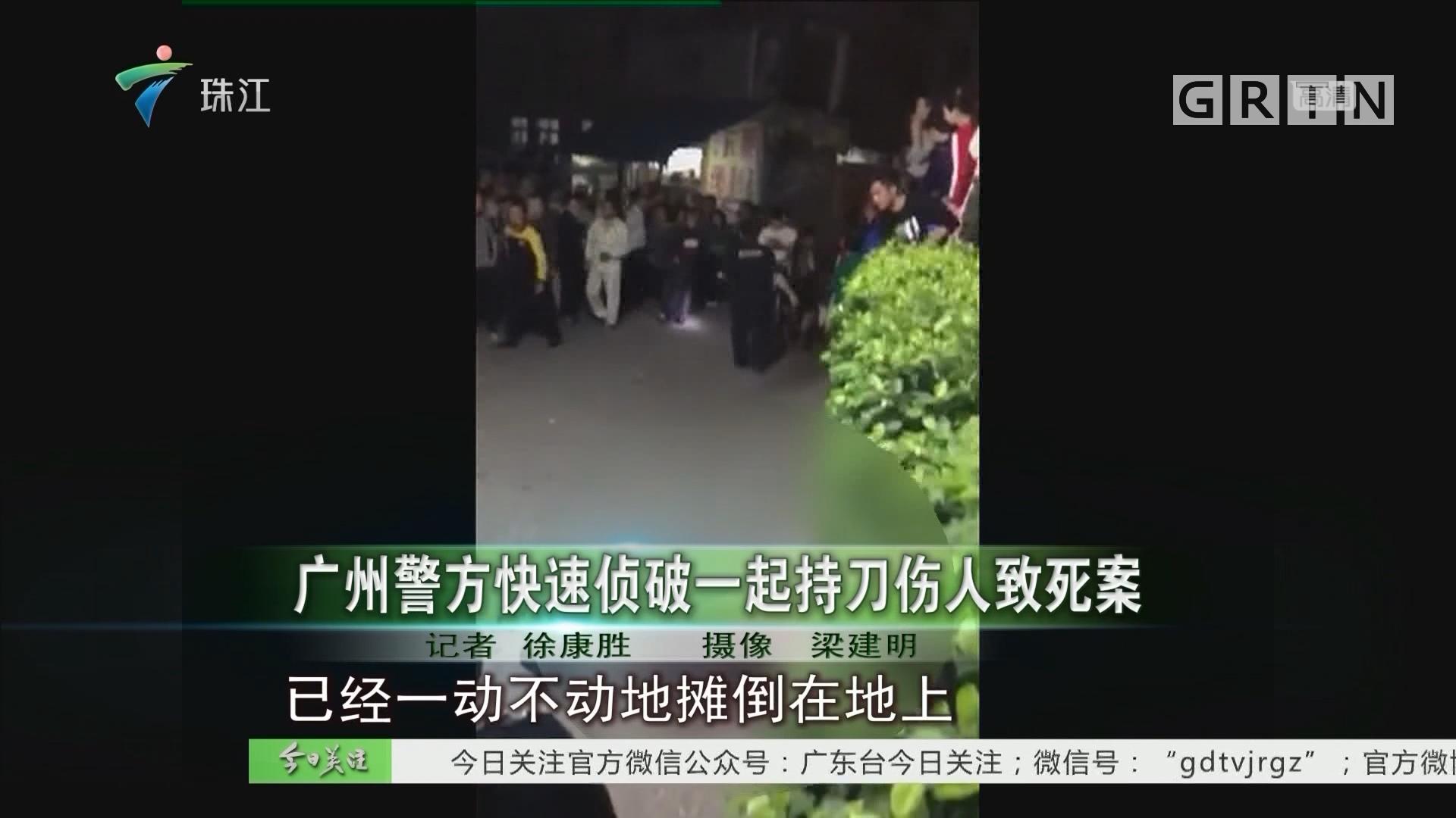 广州警方快速侦破一起持刀伤人致死案