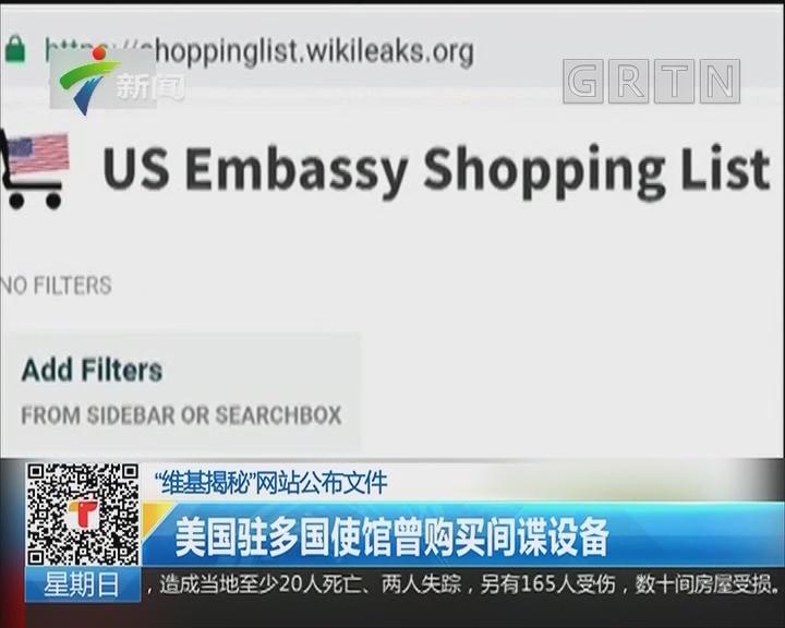 """""""维基揭秘""""网站公布文件:美国驻多国使馆曾购买间谍设备"""