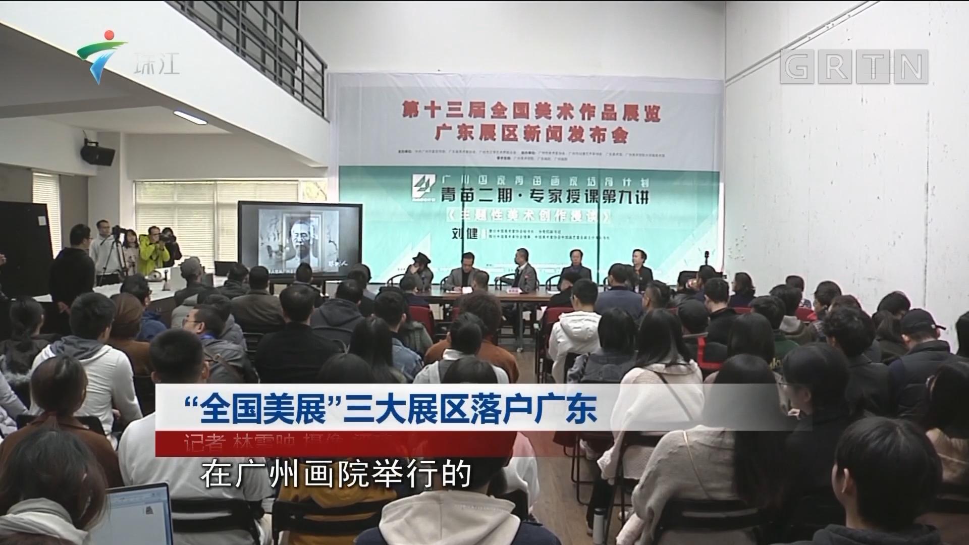 """""""全国美展""""三大展区落户广东"""