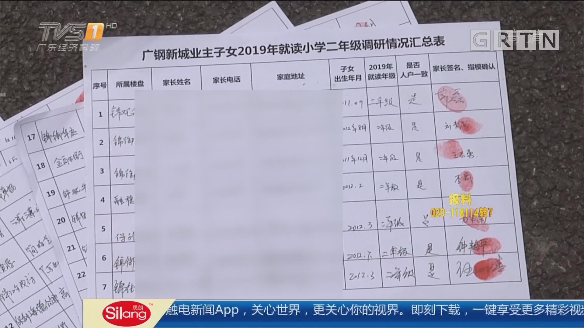 广州广钢新城:新校只招一年级 业主子女无法回迁?