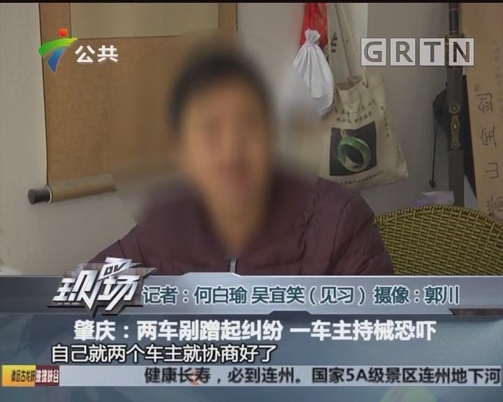 肇庆:两车剐蹭起纠纷 一车主持械恐吓