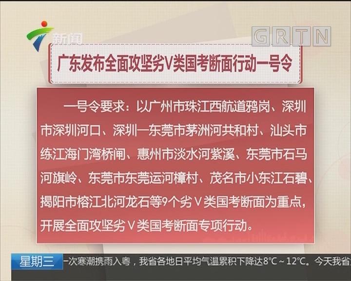 广东发布全面攻坚劣V类国考断面行动一号令