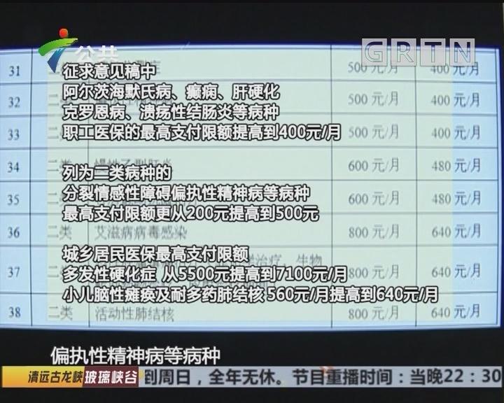 广州医保政策要变 门慢门特新增十病种