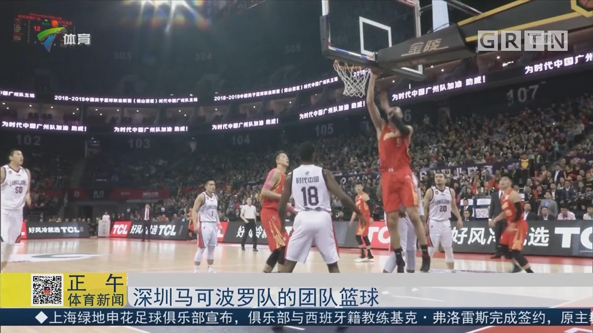 深圳马可波罗队的团队篮球