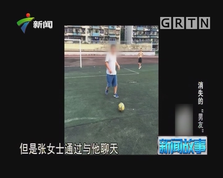 """[2018-12-17]新闻故事:消失的""""男友"""""""