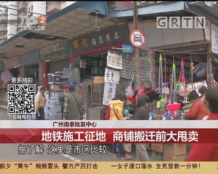 广州南泰批发中心:地铁施工征地 商铺搬迁前大甩卖