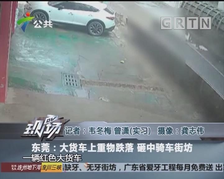 东莞:大货车上重物跌落 砸中骑车街坊