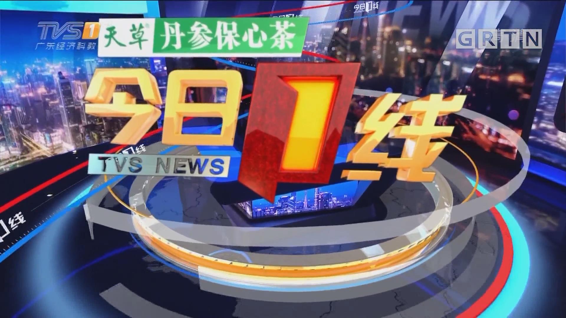 [HD][2018-12-04]今日一线:深圳:杀人犯潜逃23年 改名成富豪难逃法网