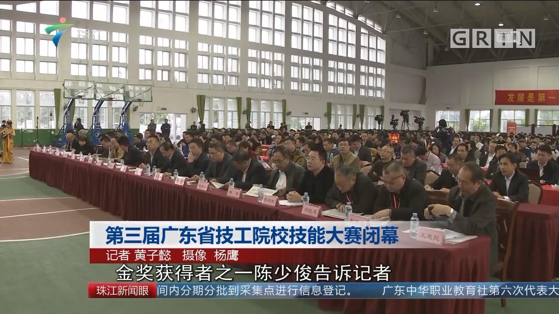 第三届广东省技工院校技能大赛闭幕