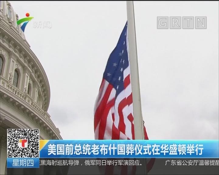 美国前总统老布什国葬仪式在华盛顿举行
