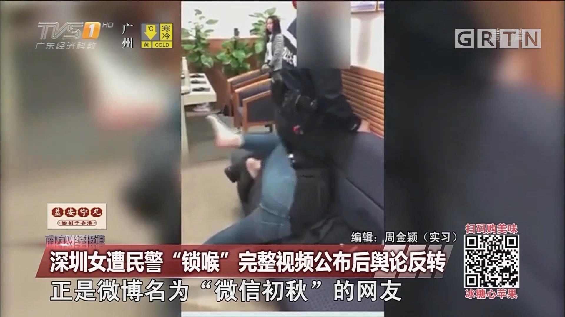 """深圳女遭民警""""锁喉"""" 完整视频公布后舆论反转"""