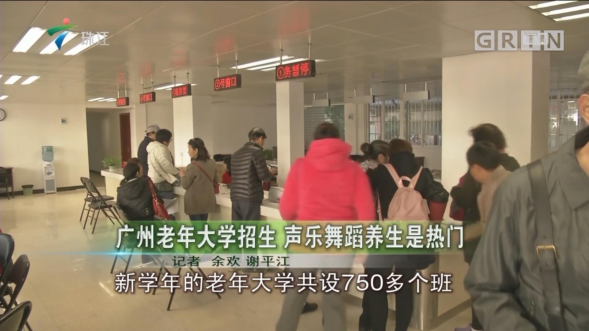 广州老年大学招生 声乐舞蹈养生是热门