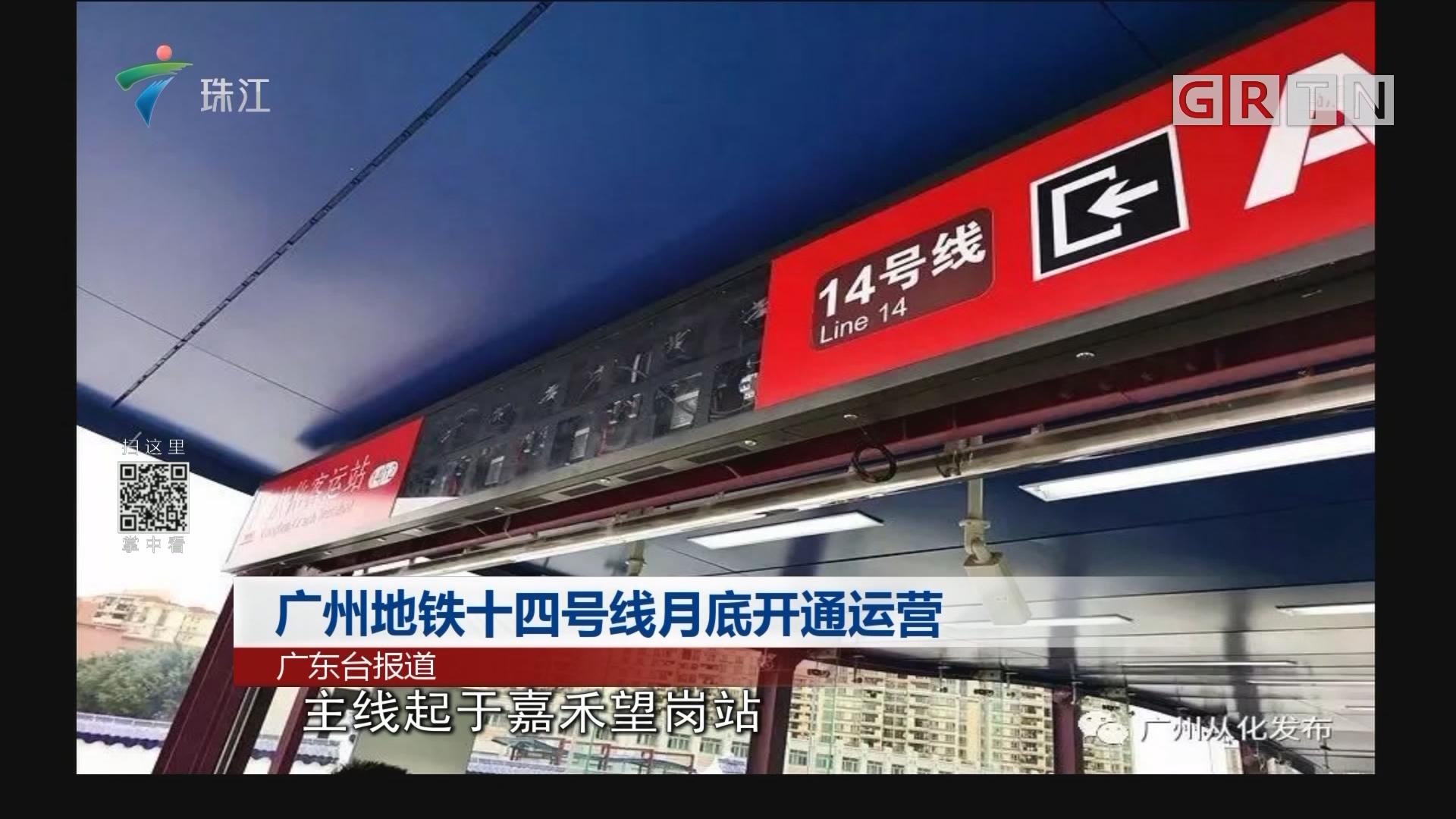 广州地铁十四号线月底开通运营