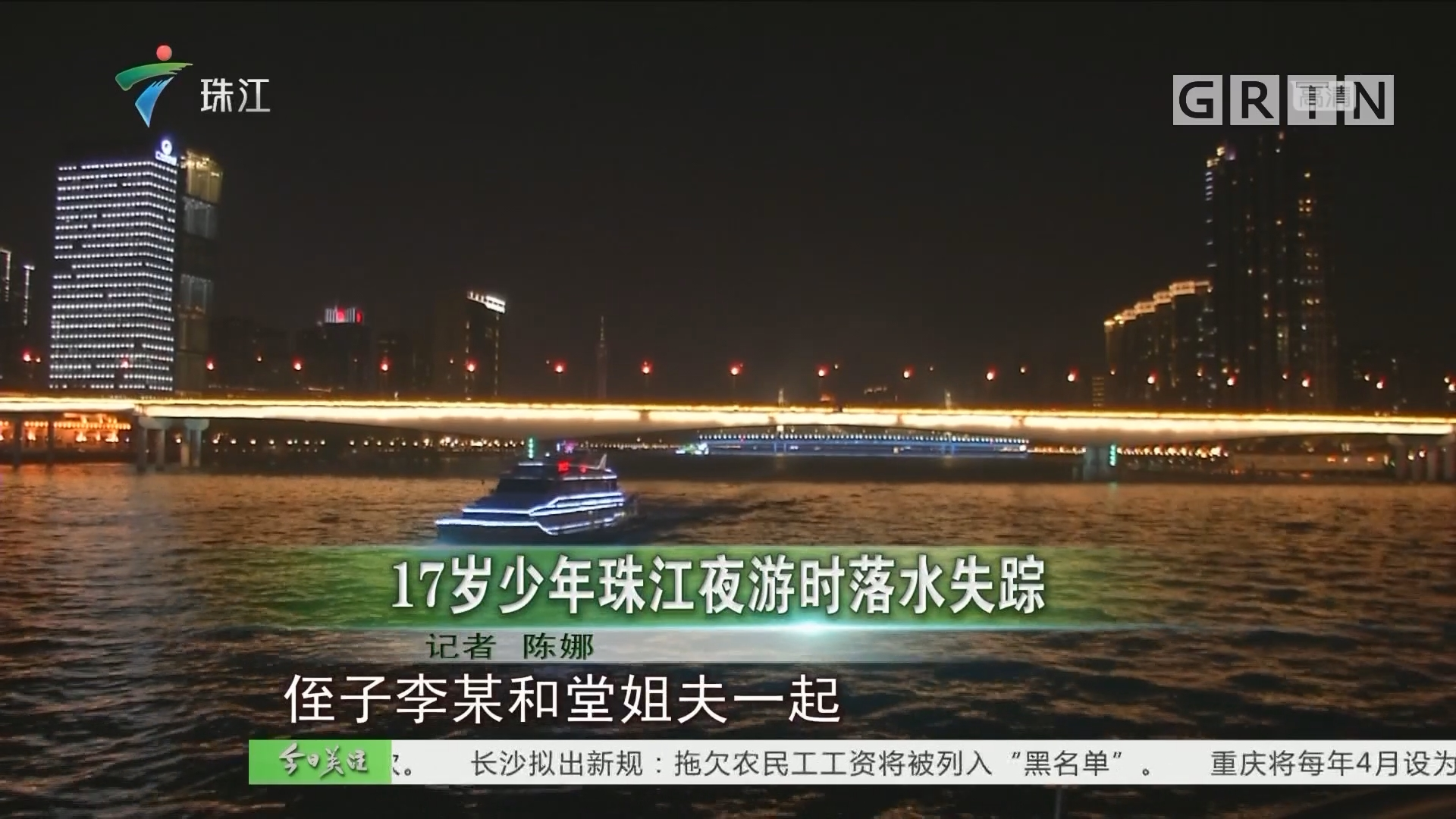 17岁少年珠江夜游时落水失踪