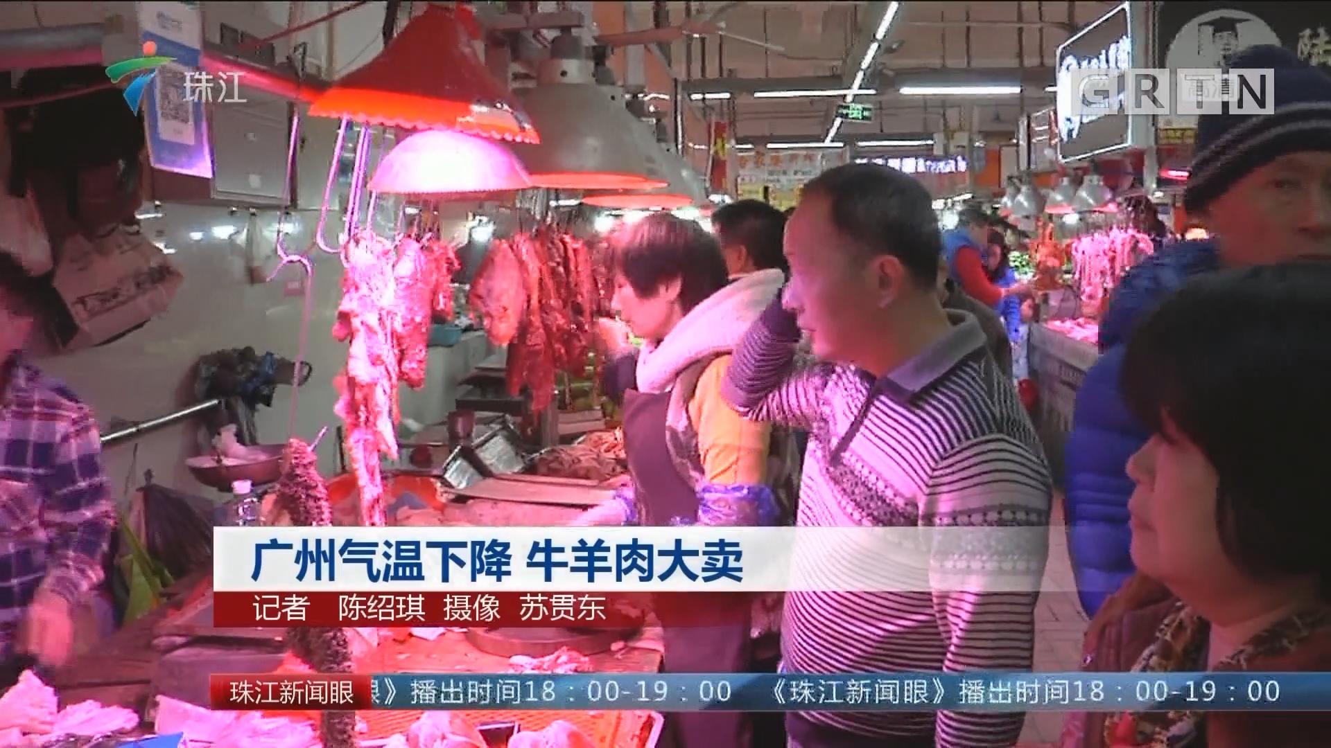 广州气温下降 牛羊肉大卖