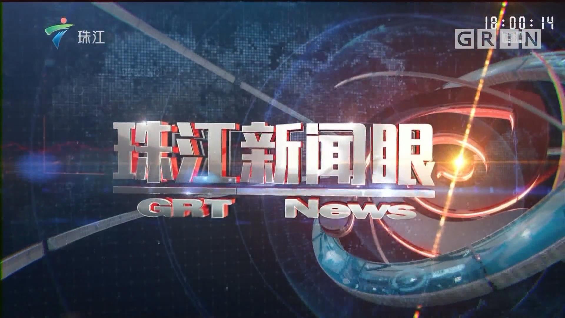 [HD][2018-12-21]珠江新闻眼:交通部:现存一、二级收费公路将逐步停止收费