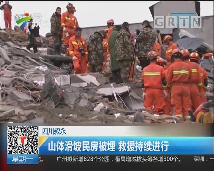 四川叙永:山体滑坡民房被埋 救援持续进行