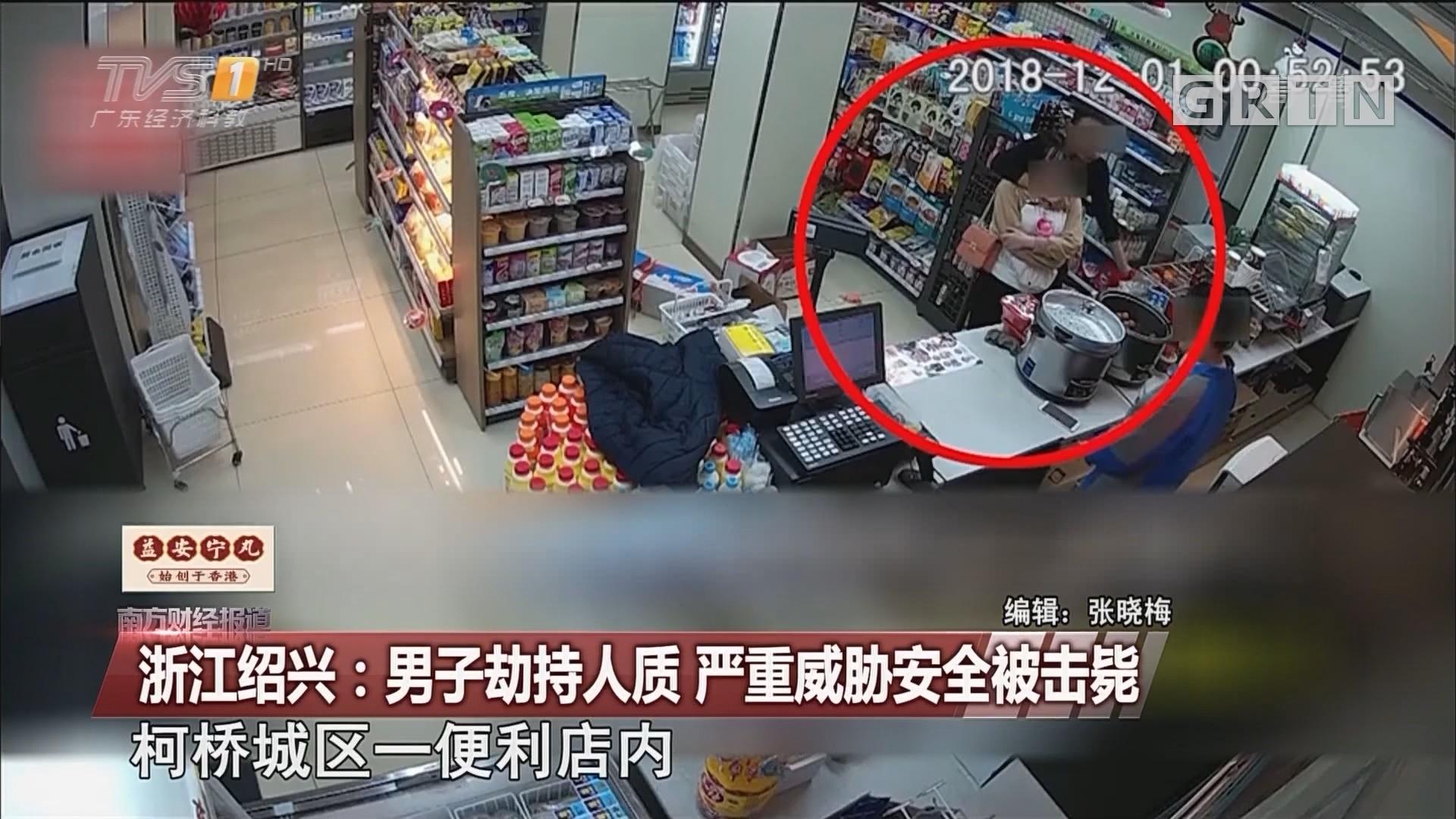 浙江绍兴:男子劫持人质 严重威胁安全被击毙