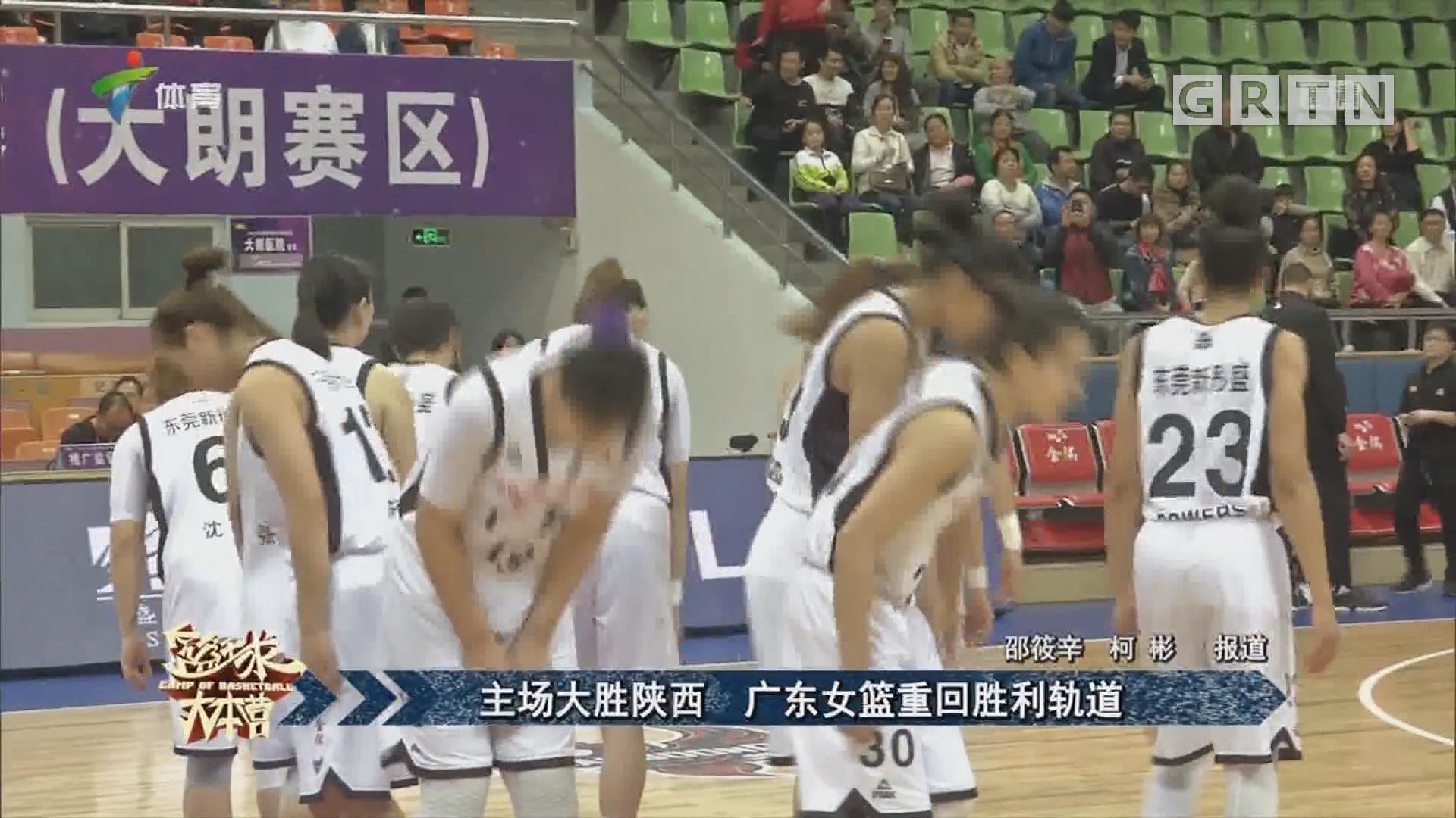 主场大胜陕西 广东女篮重回胜利轨道